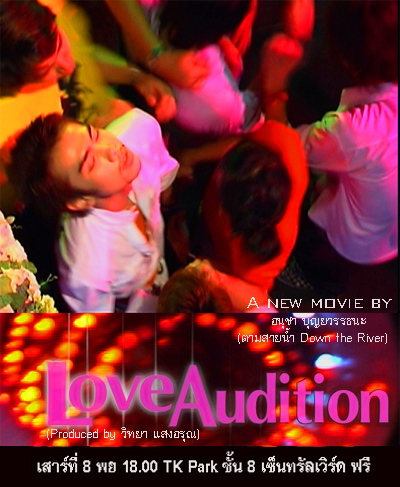 love_audition_webnew1