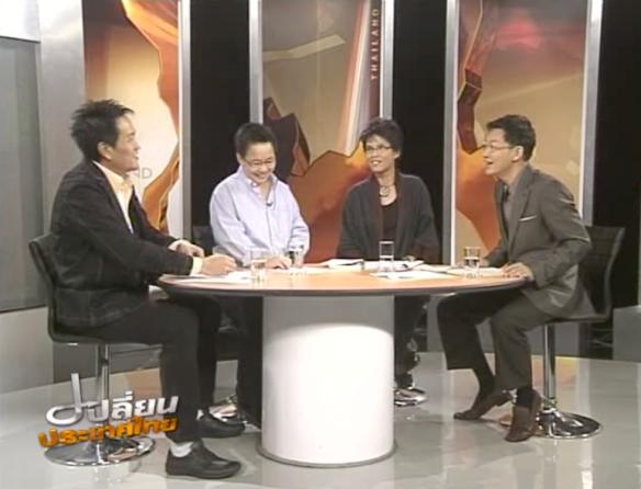 Change Thailand: Vitaya, Mantana, Naiyana, Pynyo